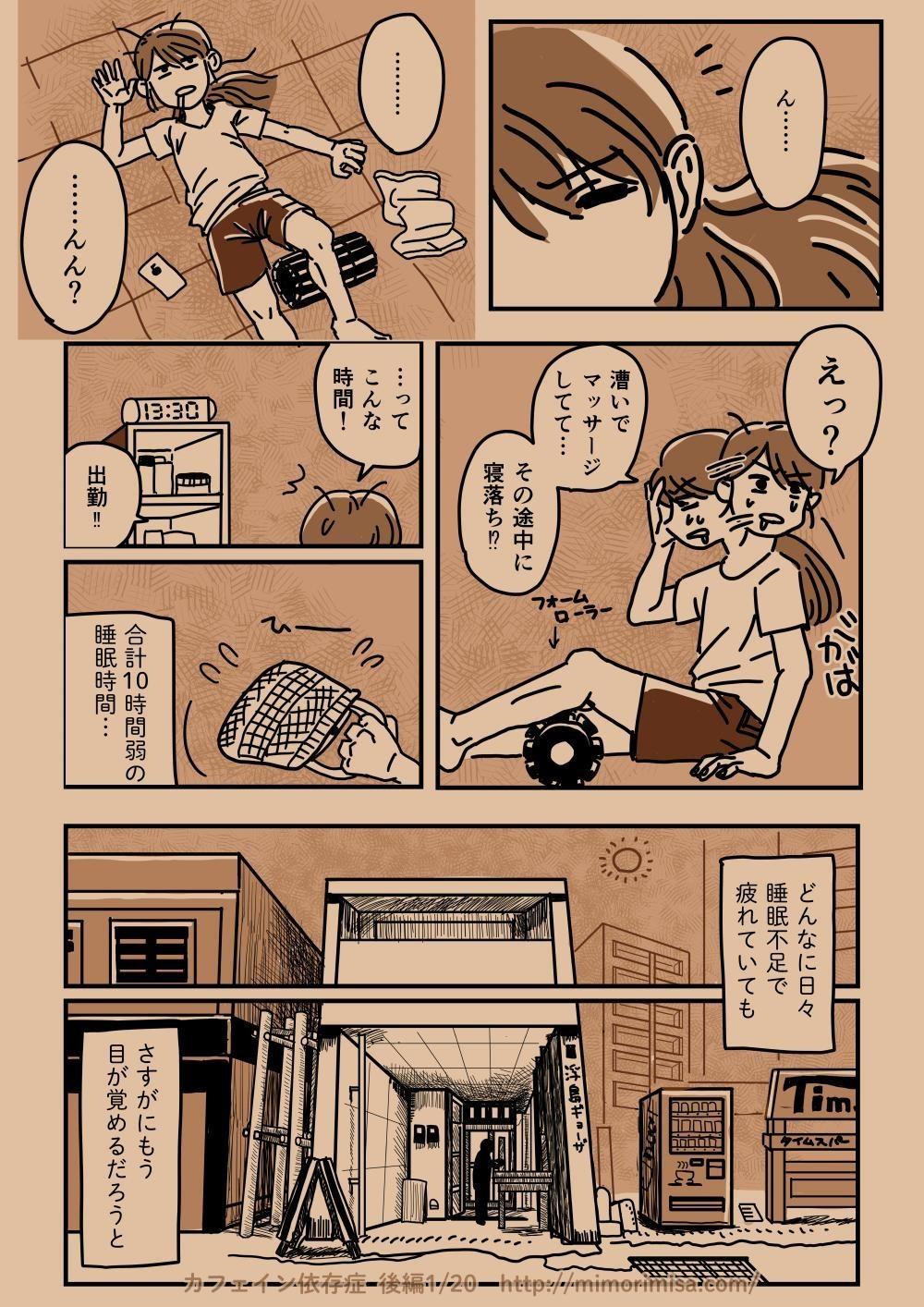 201809_カフェイン依存症_後編_001