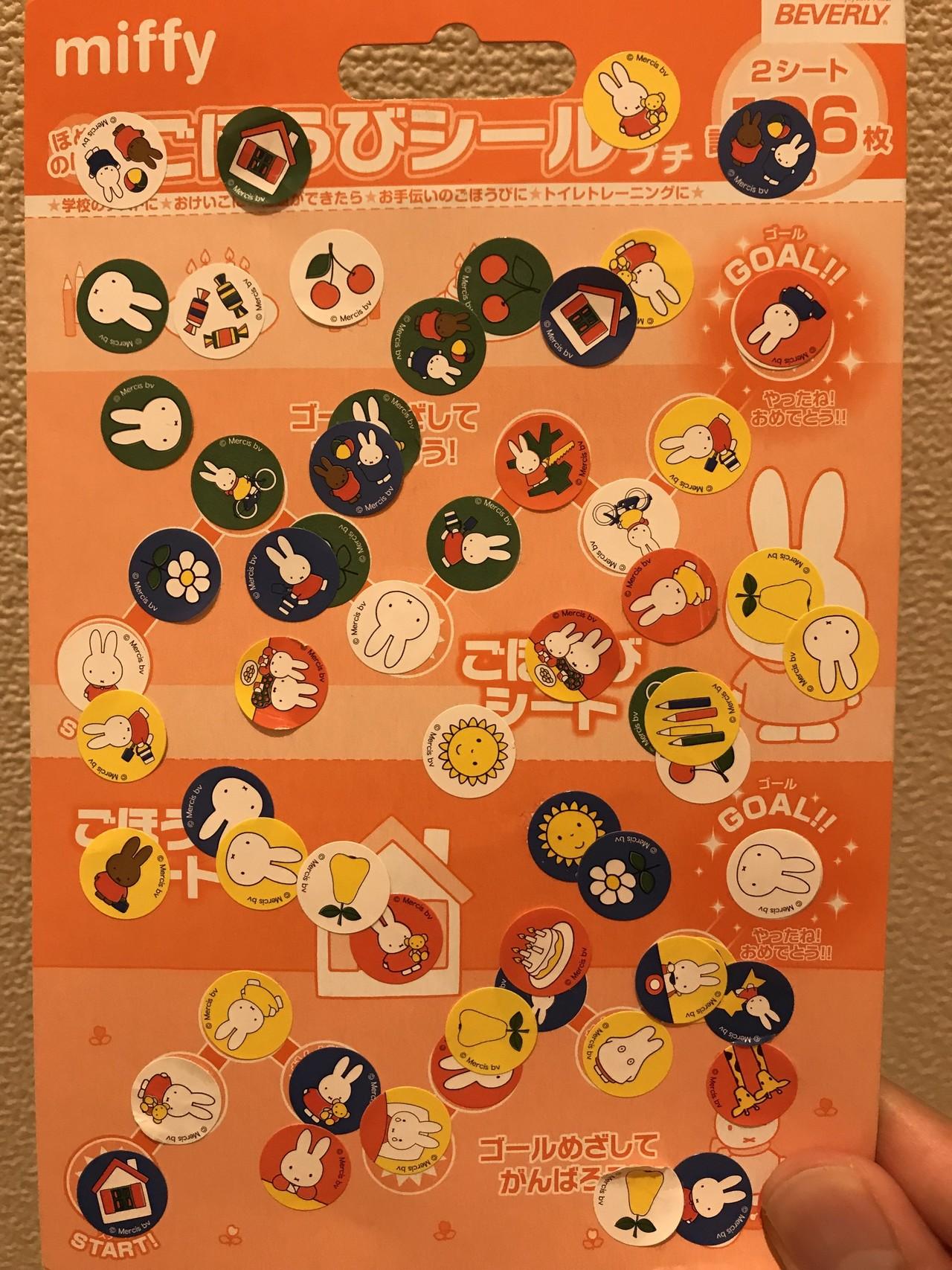 トイレトレーニングにカレンダーを使うとよかった