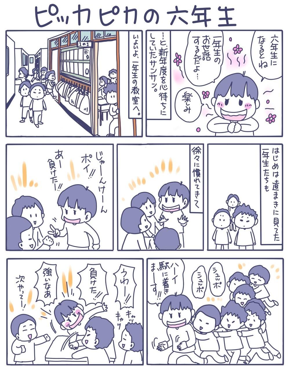ぴかぴかの六年生1