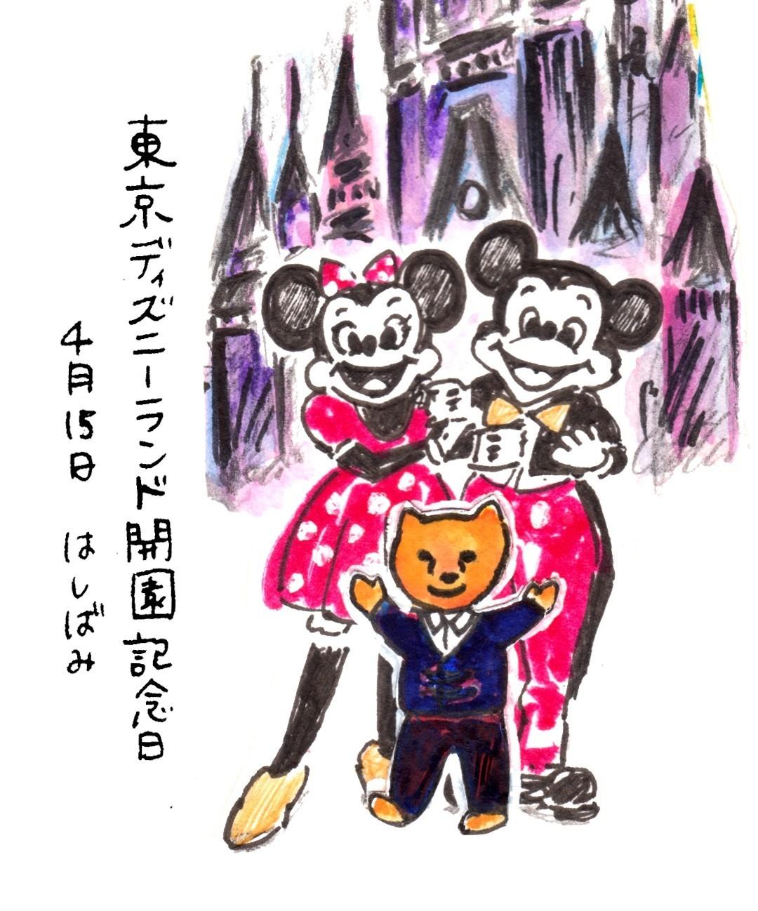 04_15_東京ディズニーランド開園記念日