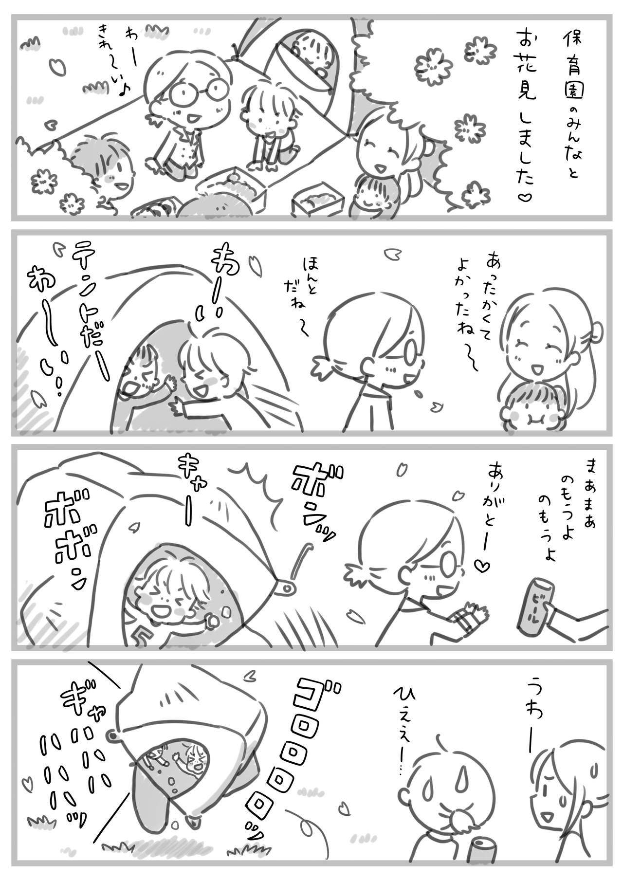 育児日記_2019_04_no.06