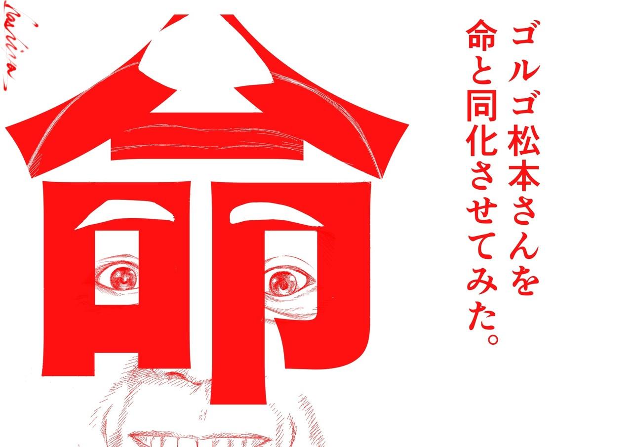 4月17日ゴルゴ松本命