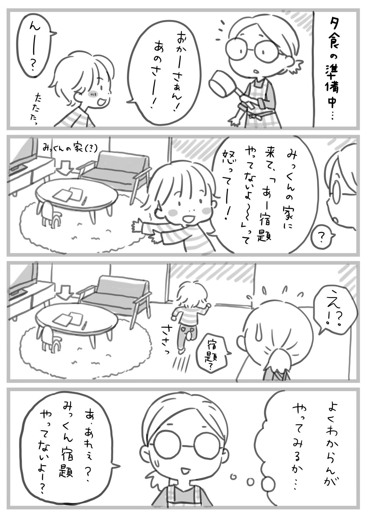 育児日記_2019_04_no.08