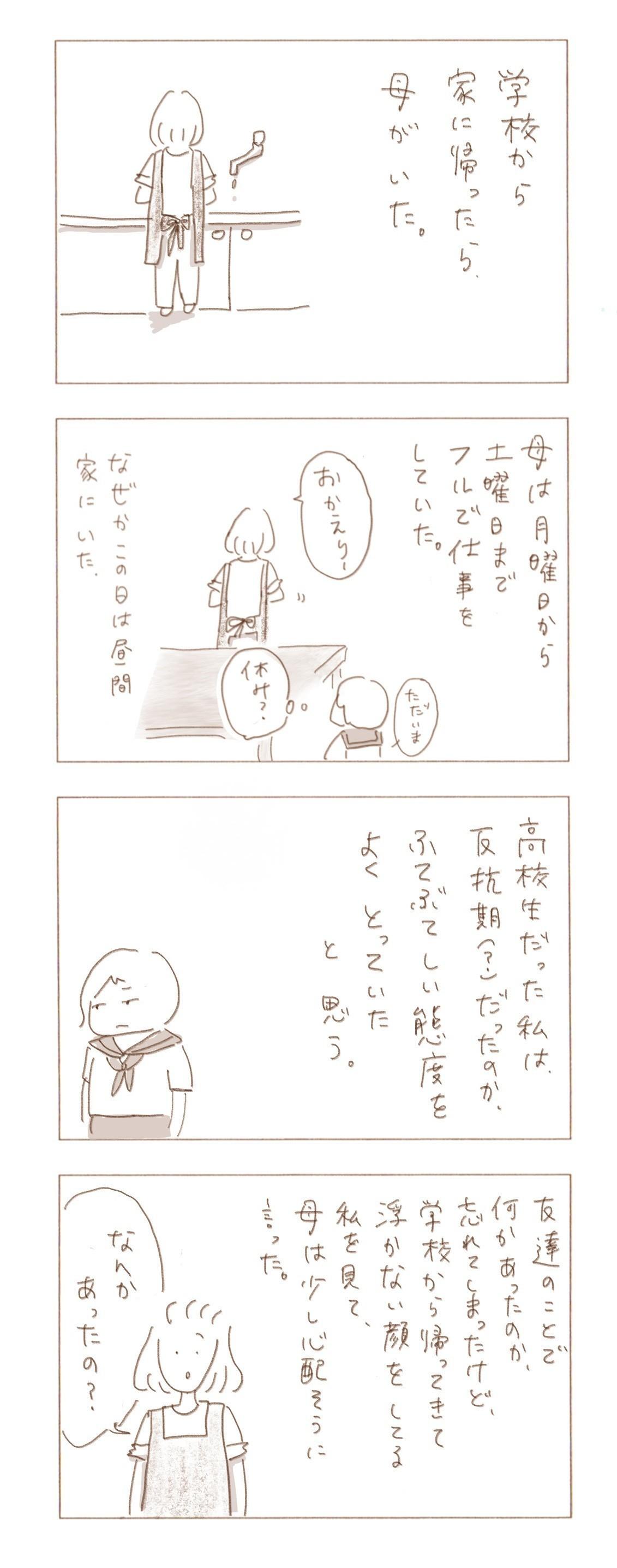 エッセイ漫画_反抗期1