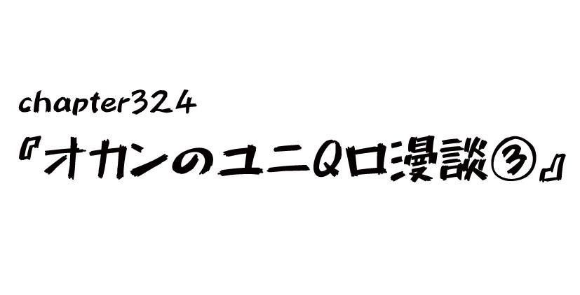 チャプター324