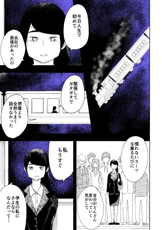 サヨナラの駅_001