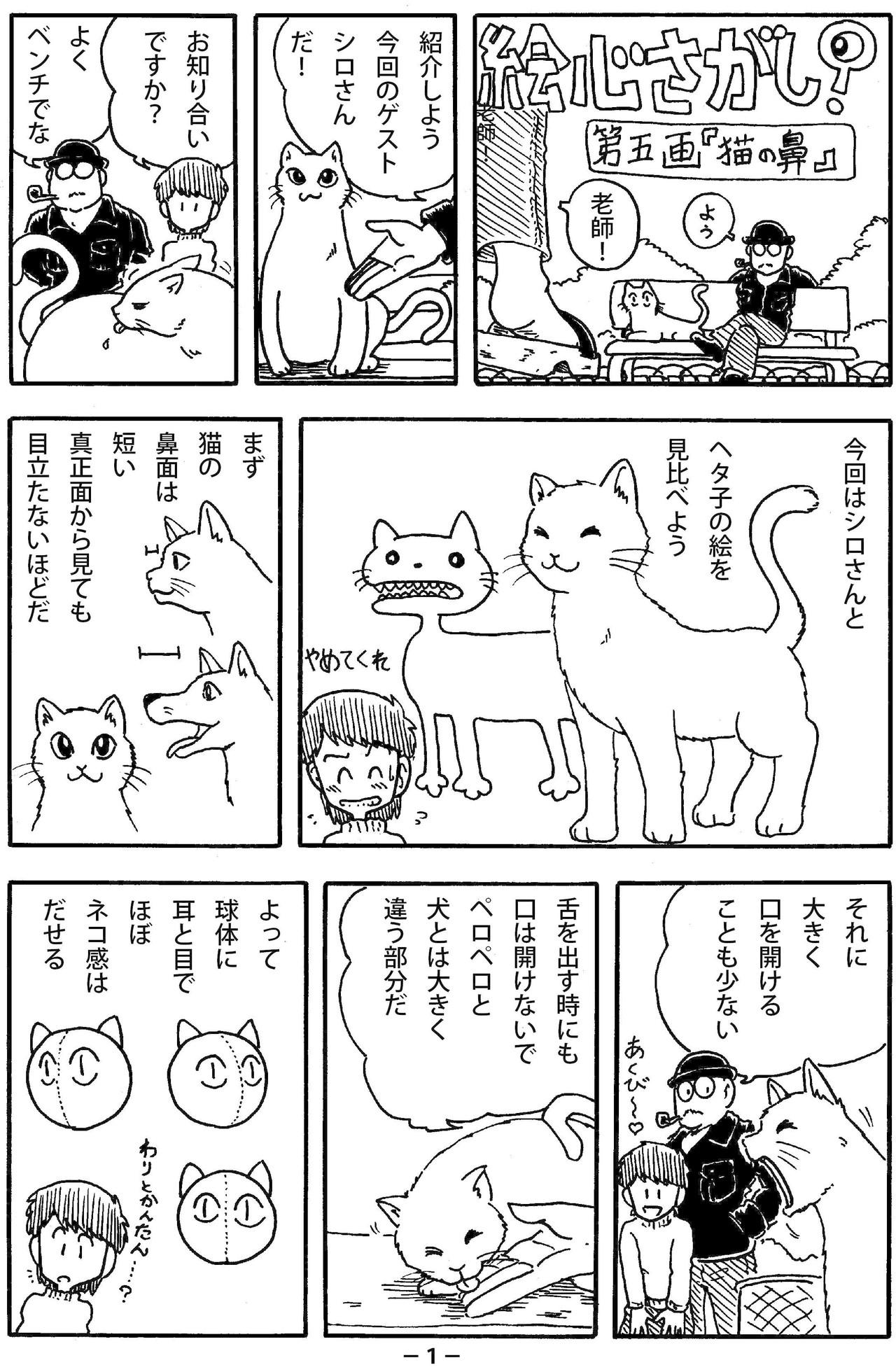 動物編ですが、大半がネコの描き方になってしまいました。犬など他の動物にも触れてはいるのですが、またいずれ、ゆっくり描きたいと思います。
