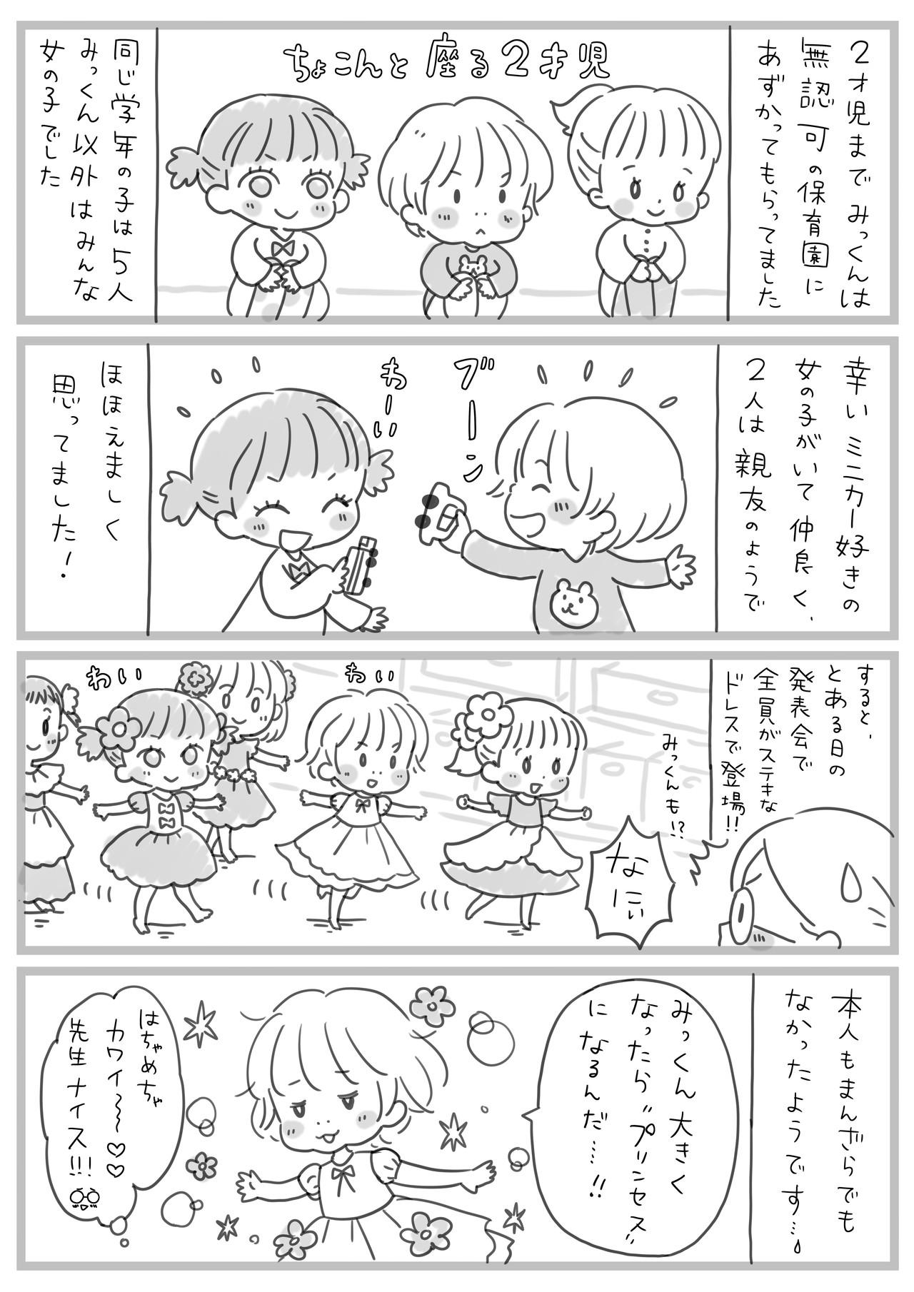 育児日記_2019_04_no.10