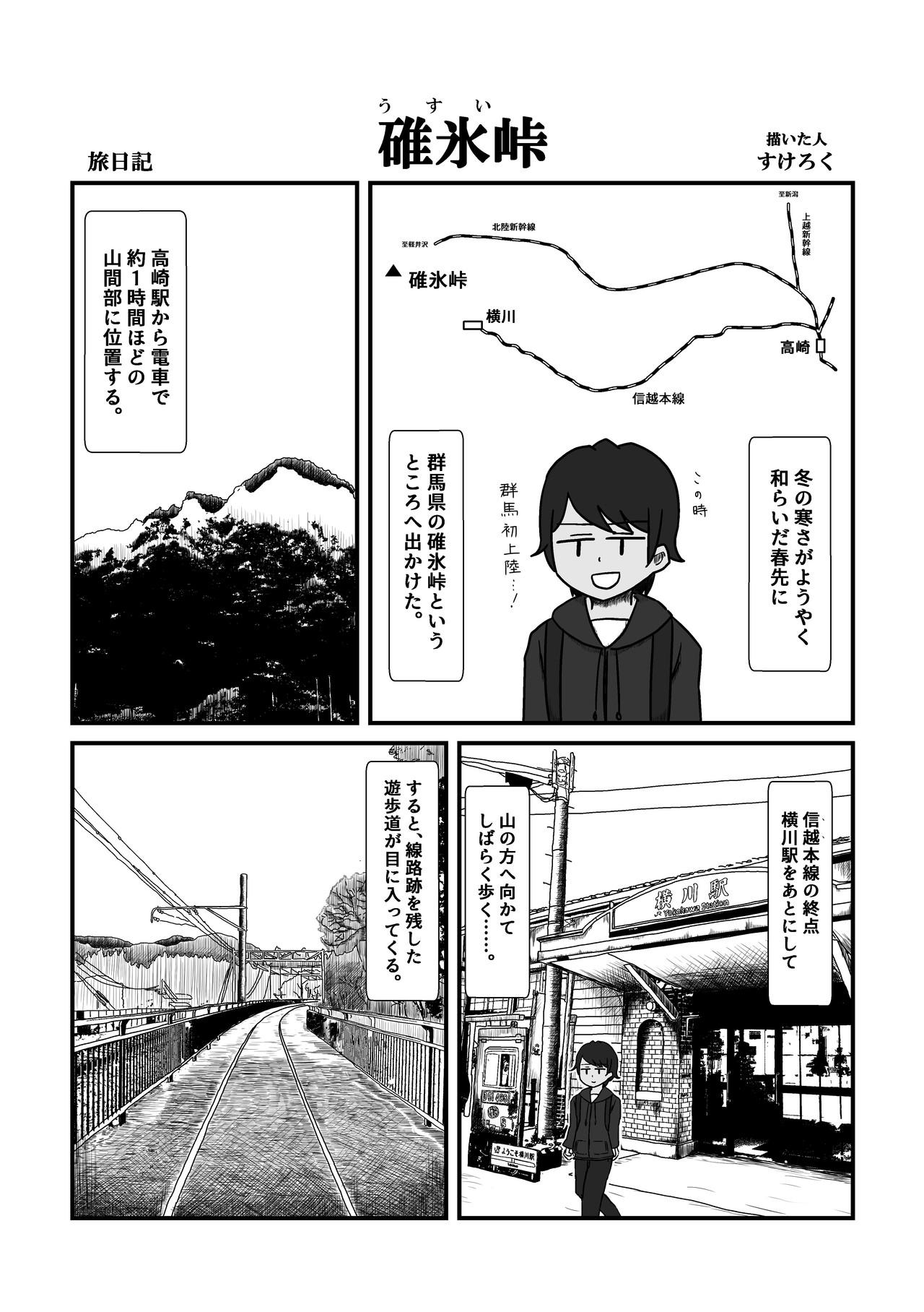 2019.4.19_旅漫画_碓氷峠_1