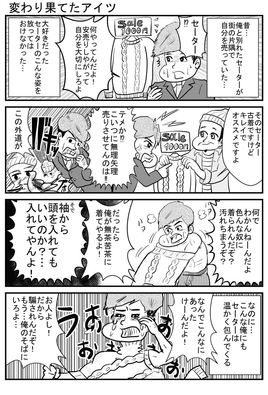 #4コマ漫画 #漫画 #イラスト #マンガ #4コマ #フォロー #面白い #ギャグ  #セーター
