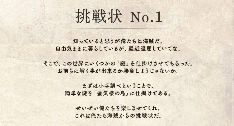 ArcheAge日記 - 海賊達からの挑...