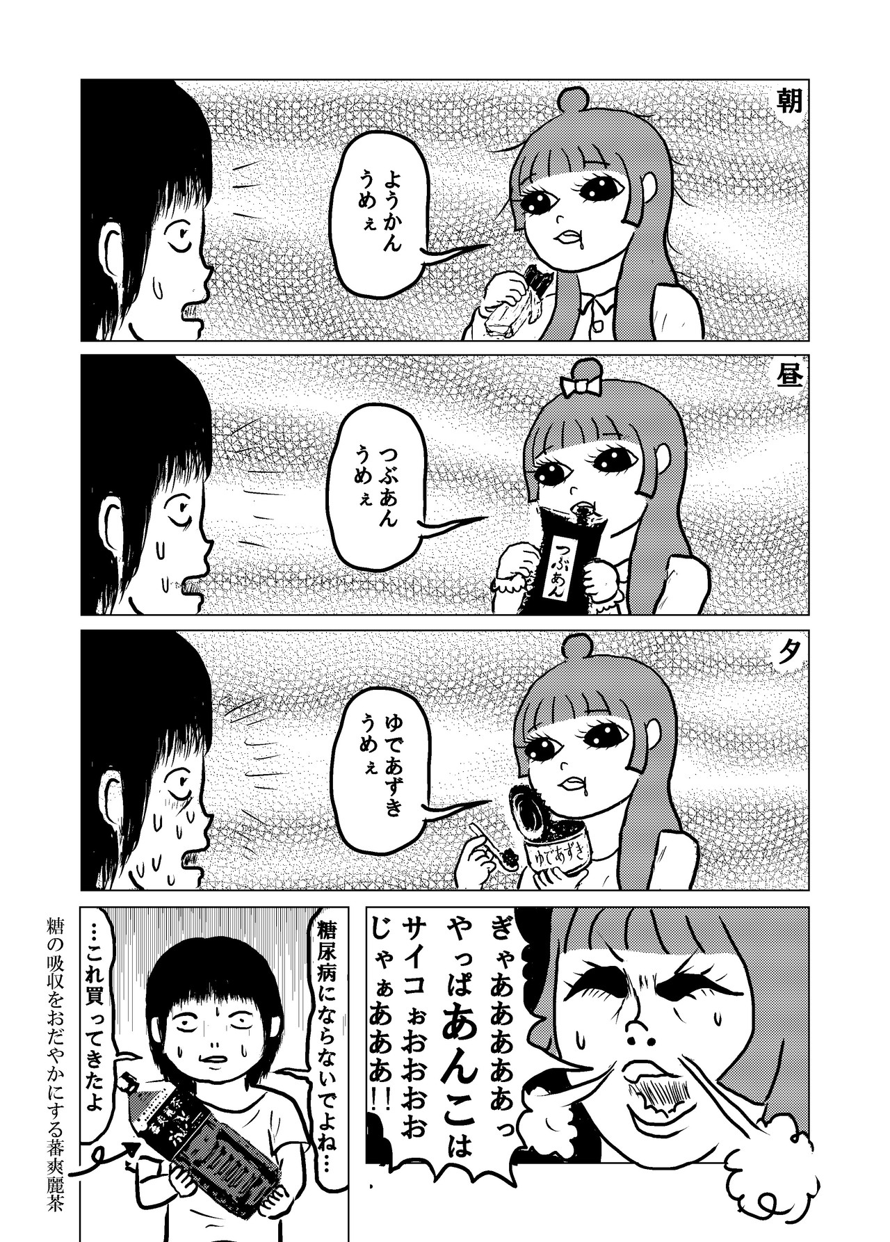 メルモの食卓01_5mb