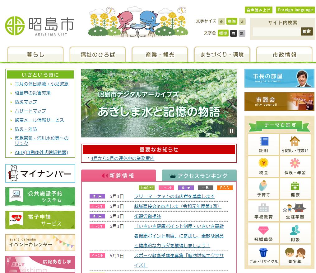 昭島市 ゴミカレンダー