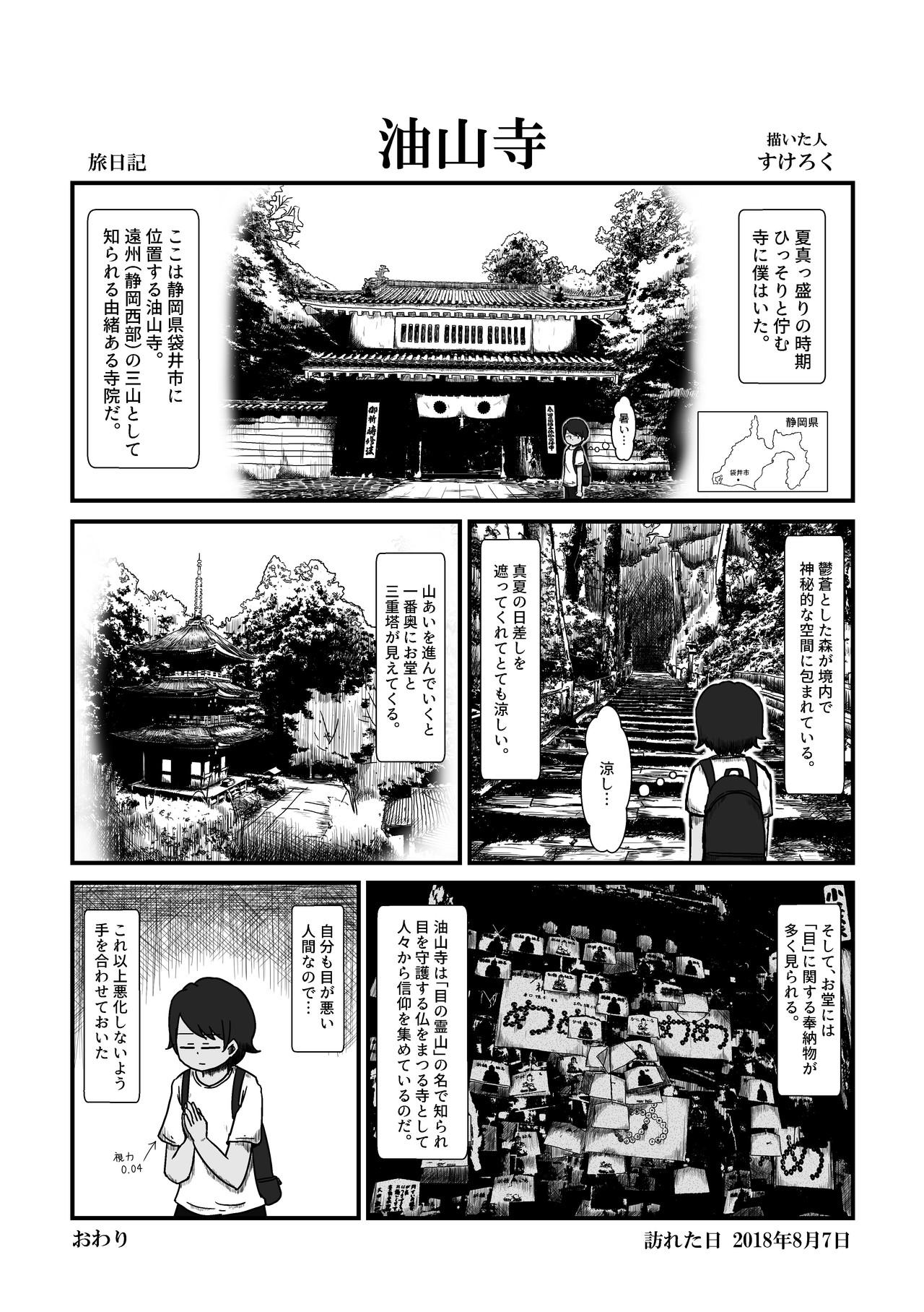 2019.5.4_旅漫画_袋井