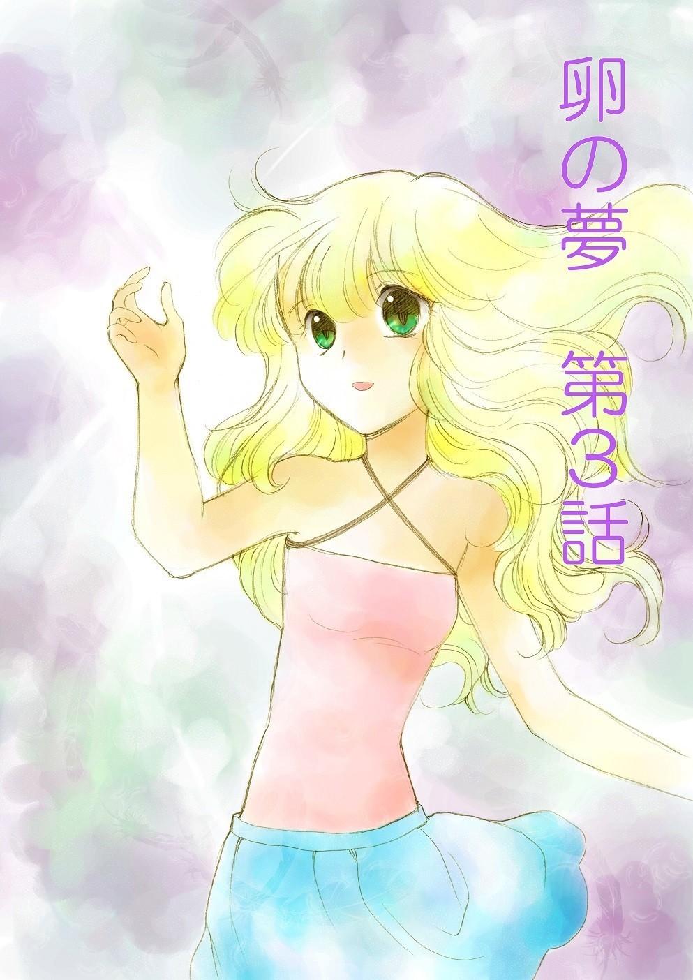 「卵の夢」第3話 アルファポリスの方にも投稿しています。https://www.alphapolis.co.jp/manga/156516777/585262249