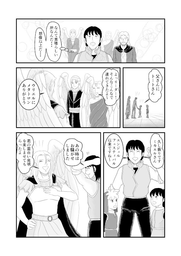創作漫画 MAR-KI-VAH! (マ・キ・ヴァ!) 第3話メタ・ウリの提案そして…ようこそアカーシャへ