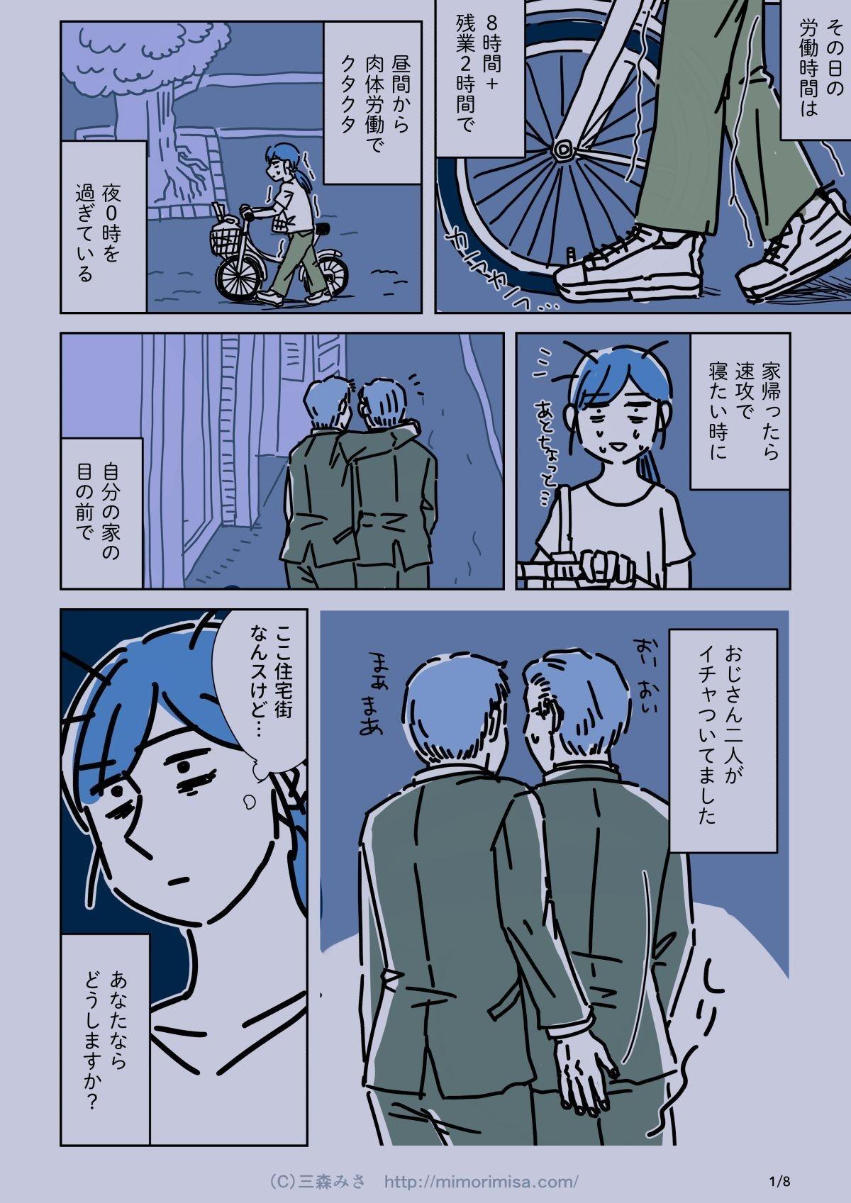 ある日の夜_001