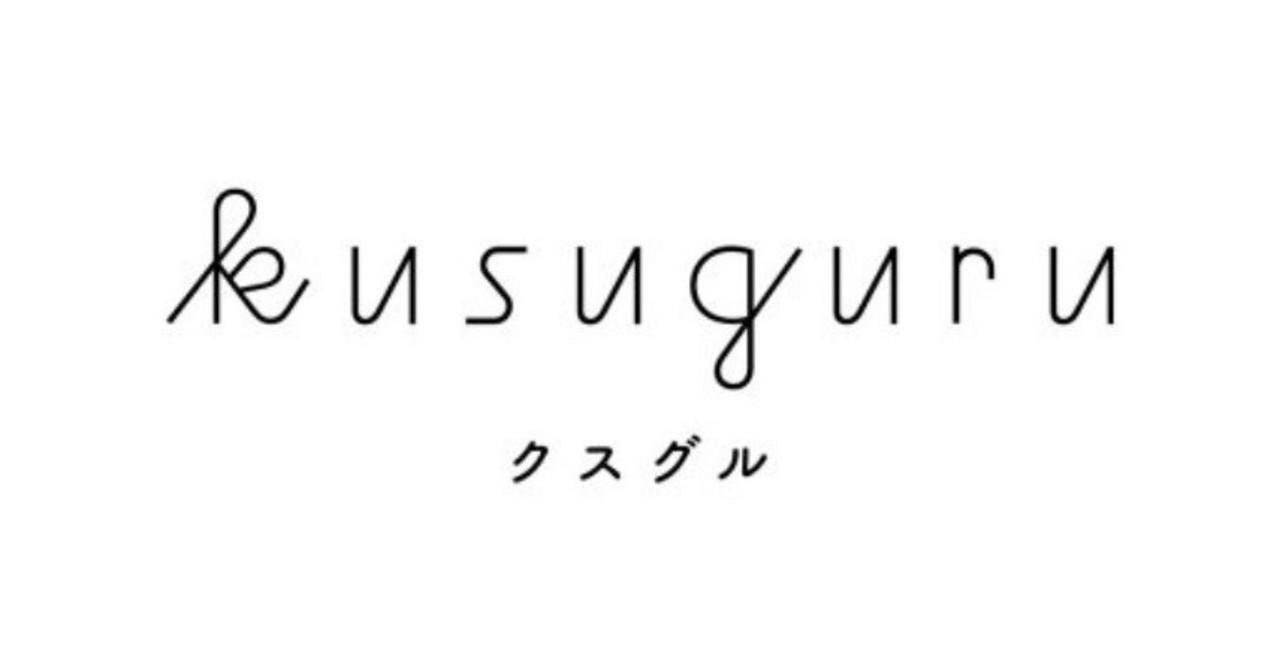 【イベント情報】7月16日(月祝)kusuguru Friendly Meeting Night、静岡にて開催決定!