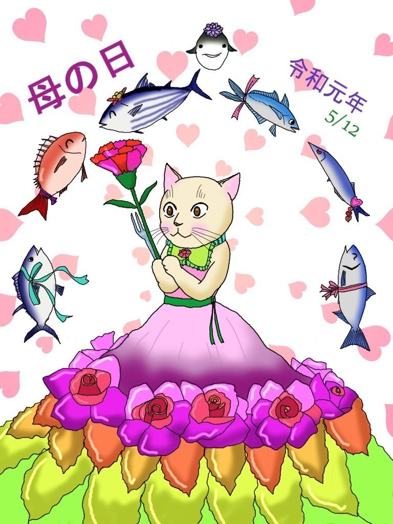1日遅くなりましたが、令和最初の母の日。カーネーションを準備したねこのお嬢さんのところに、お魚たちも遊びにきてくれたようですね。