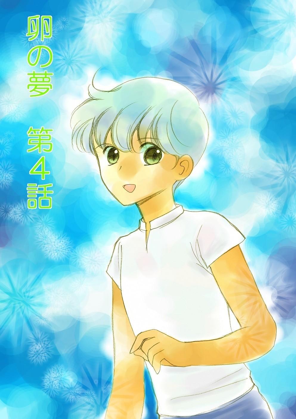「卵の夢」第4話 アルファポリスの方にも投稿しています。https://www.alphapolis.co.jp/manga/156516777/585262249