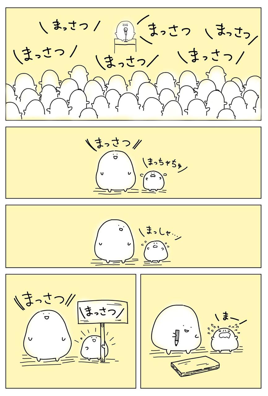 ①抹殺の巻