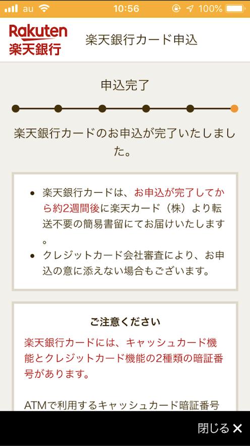 カード 苗字 変更 楽天