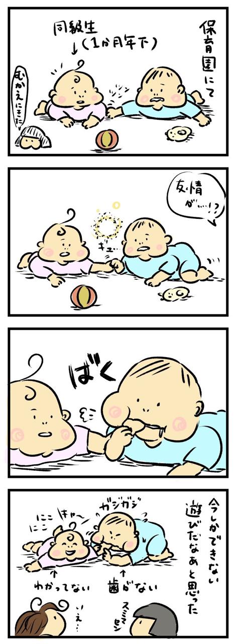 #子育て #育児漫画 #赤ちゃん #4コマ漫画 #漫画 #育児