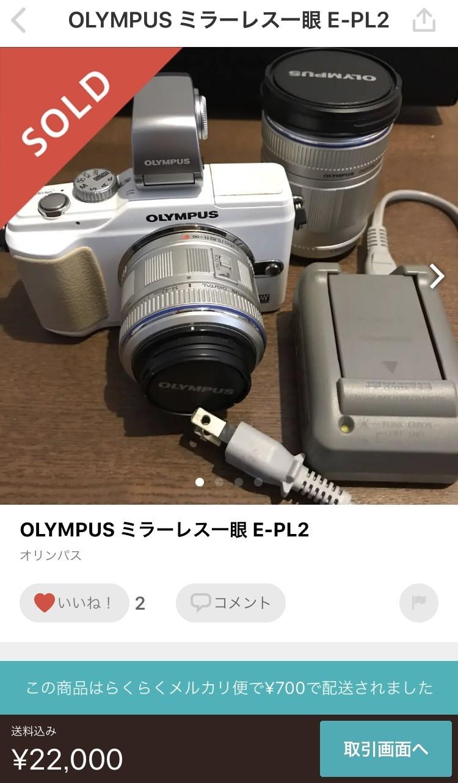 カメラ転売やるなら絶対に知っておくべきオススメ仕入れ商品