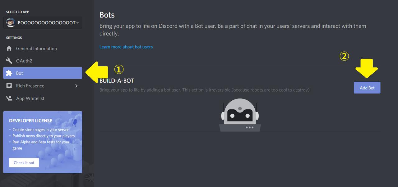 ディスコ bot