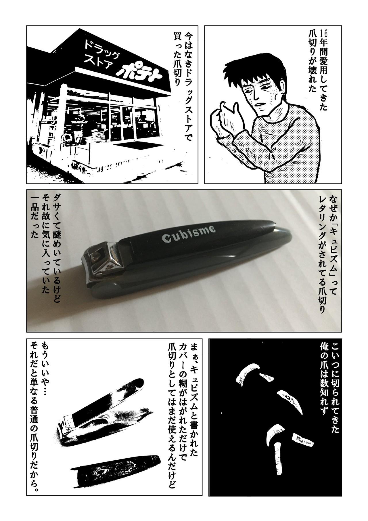 爪切り01_5mb