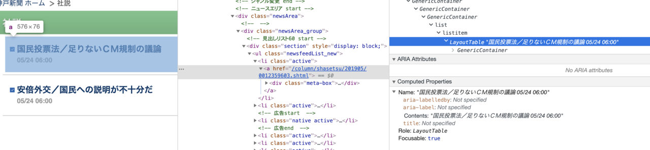 aタグが display: table になってるため「リンク」ではなく「クリック可能」で呼び出されています。