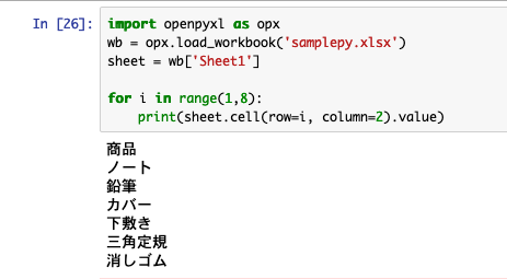 Pythonの基礎#16「Excelのセル操作2」|piroko|note