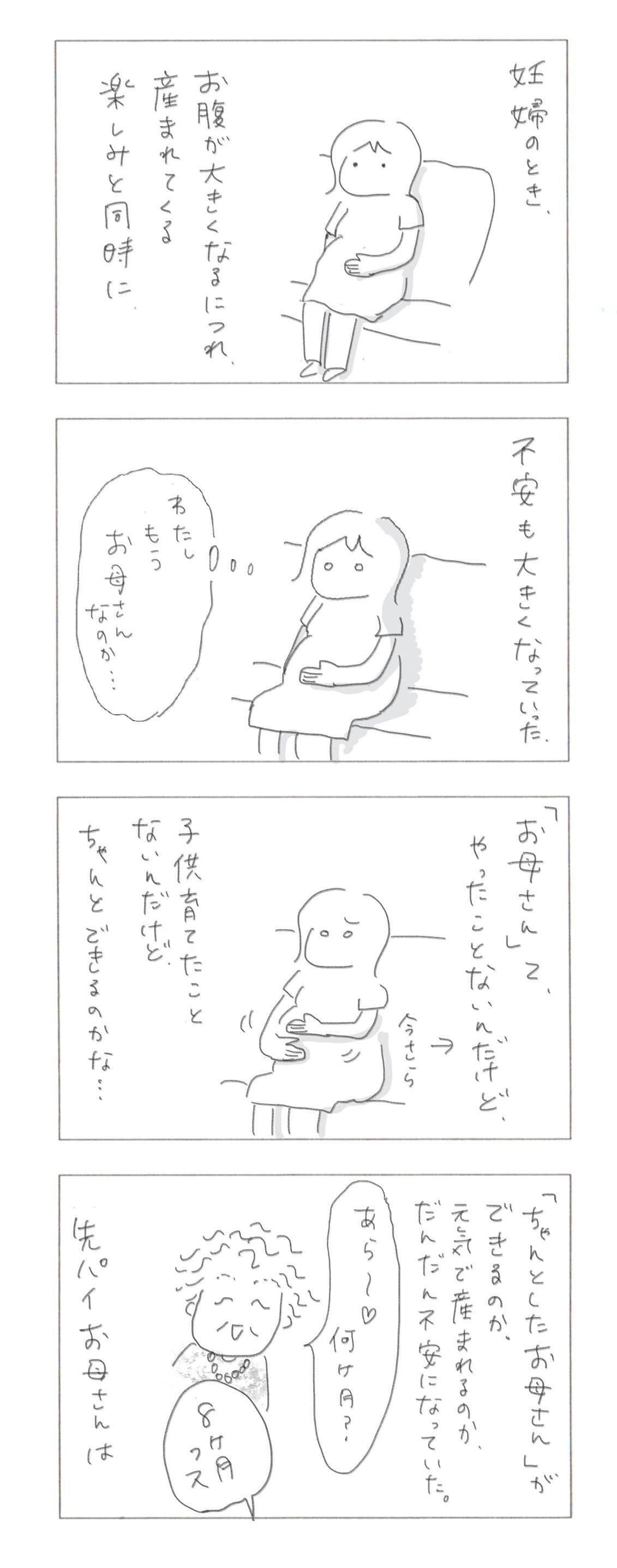 エッセイ漫画_待つ1-
