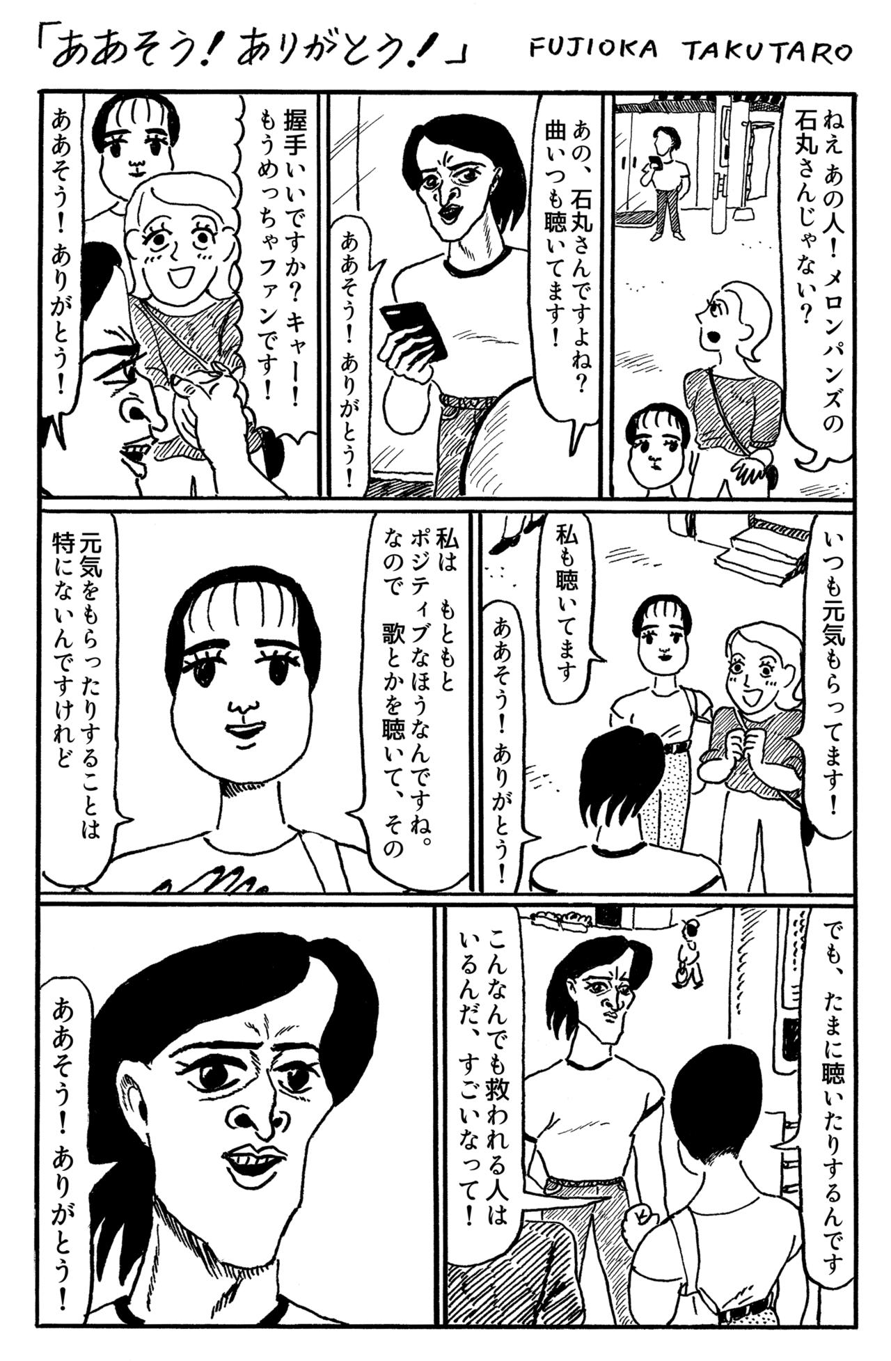 20190601_1ページ漫画_ああそう_ありがとう___R