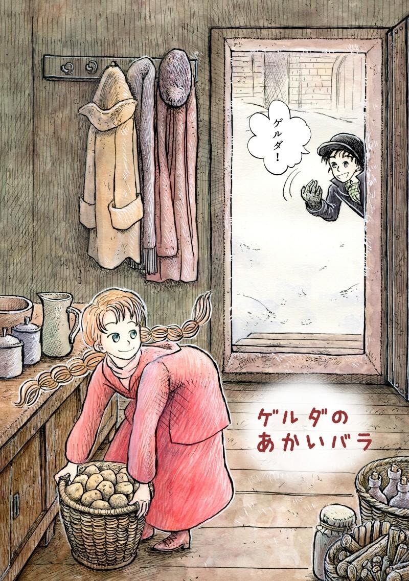 2019-0603ゲルダとあかいバラ_001