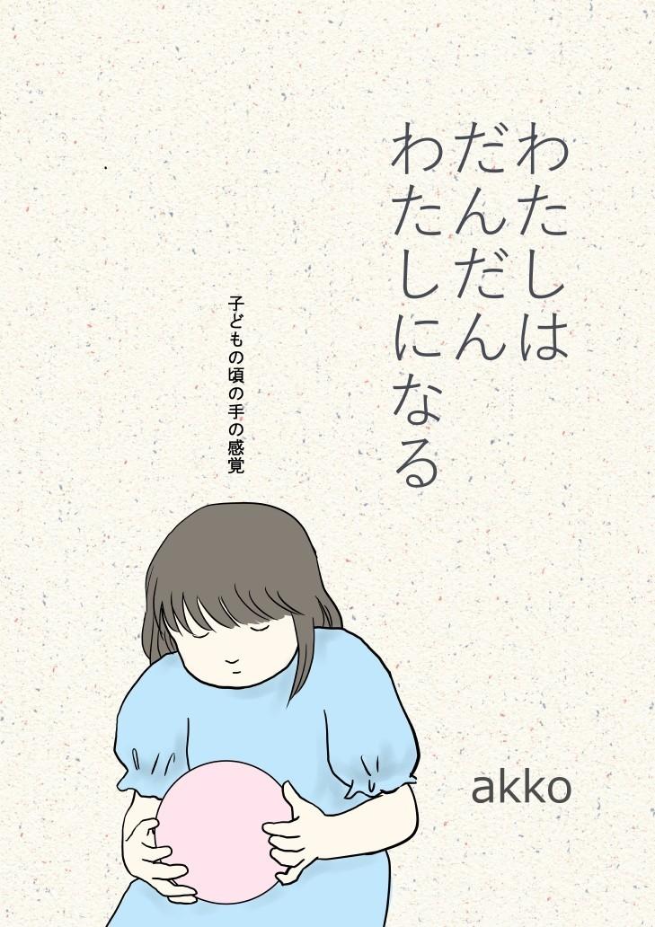 子どもの頃の手の記憶_001