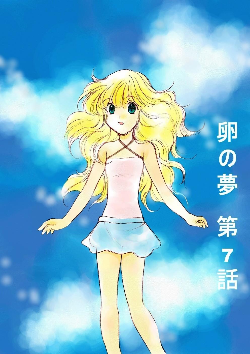 「卵の夢」第7話 アルファポリスの方にも投稿しています。https://www.alphapolis.co.jp/manga/156516777/585262249