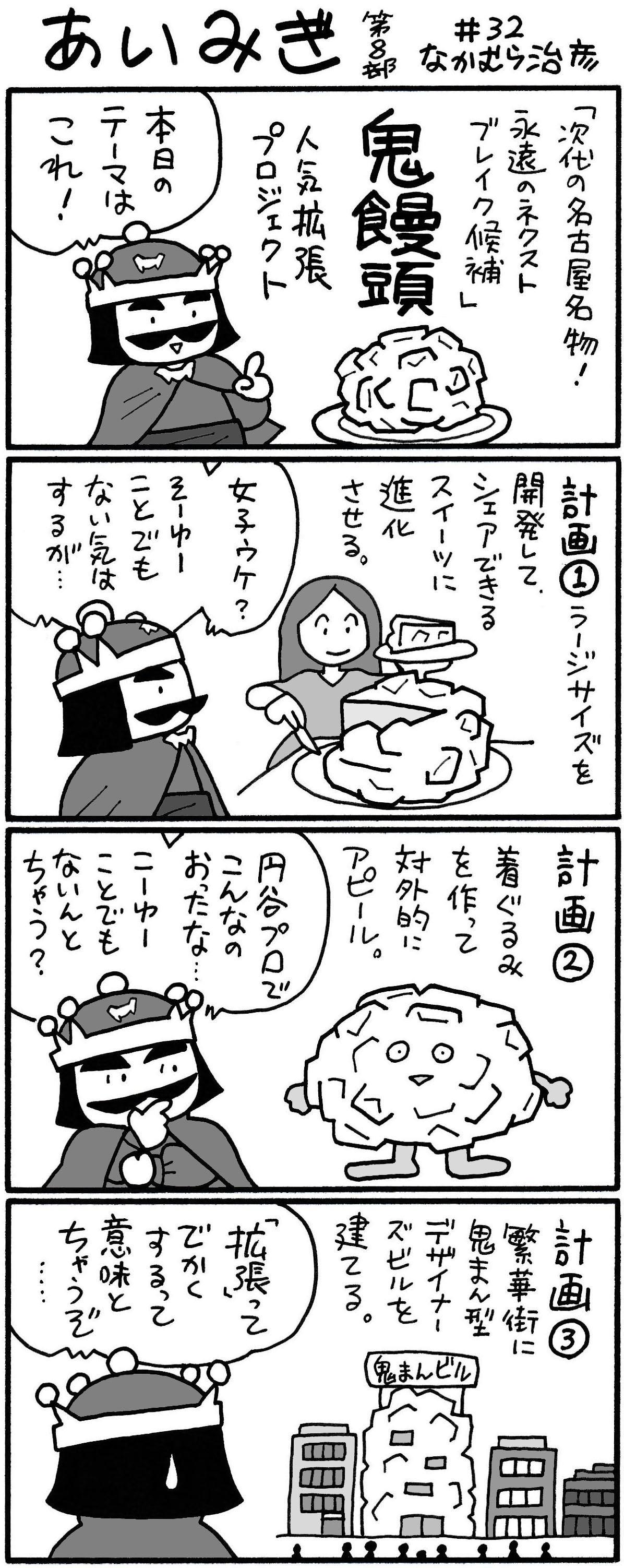 SNS用名古屋ネタゆる4コマ「あいみぎ」通算第32回。しかし鬼まんじゅうはなかなかメジャーにならんねー。