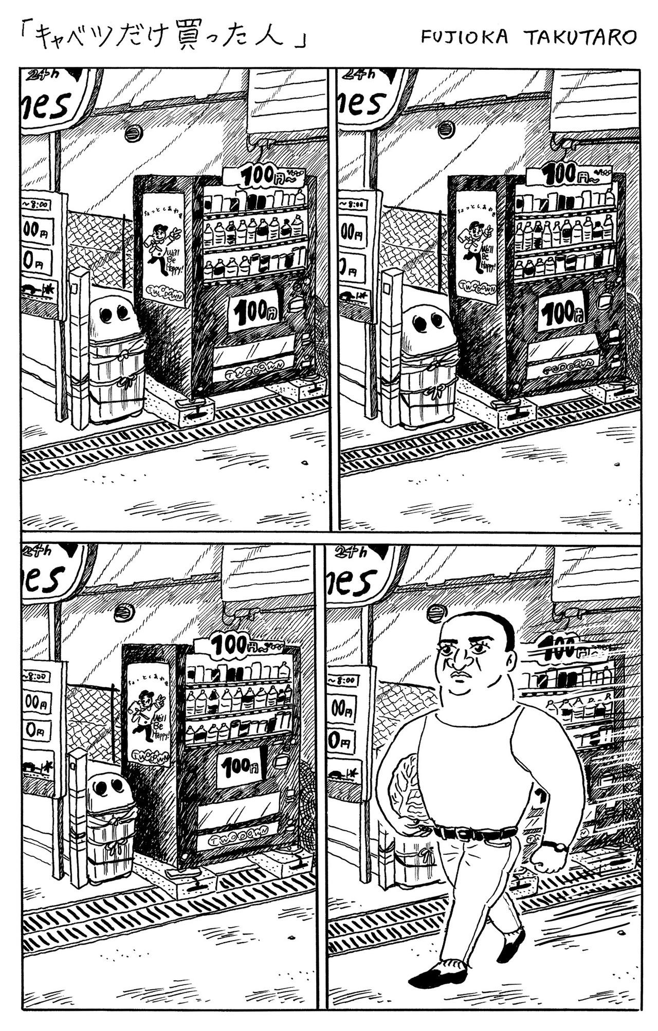 20190614_1ページ漫画_キャベツだけ買った人__R