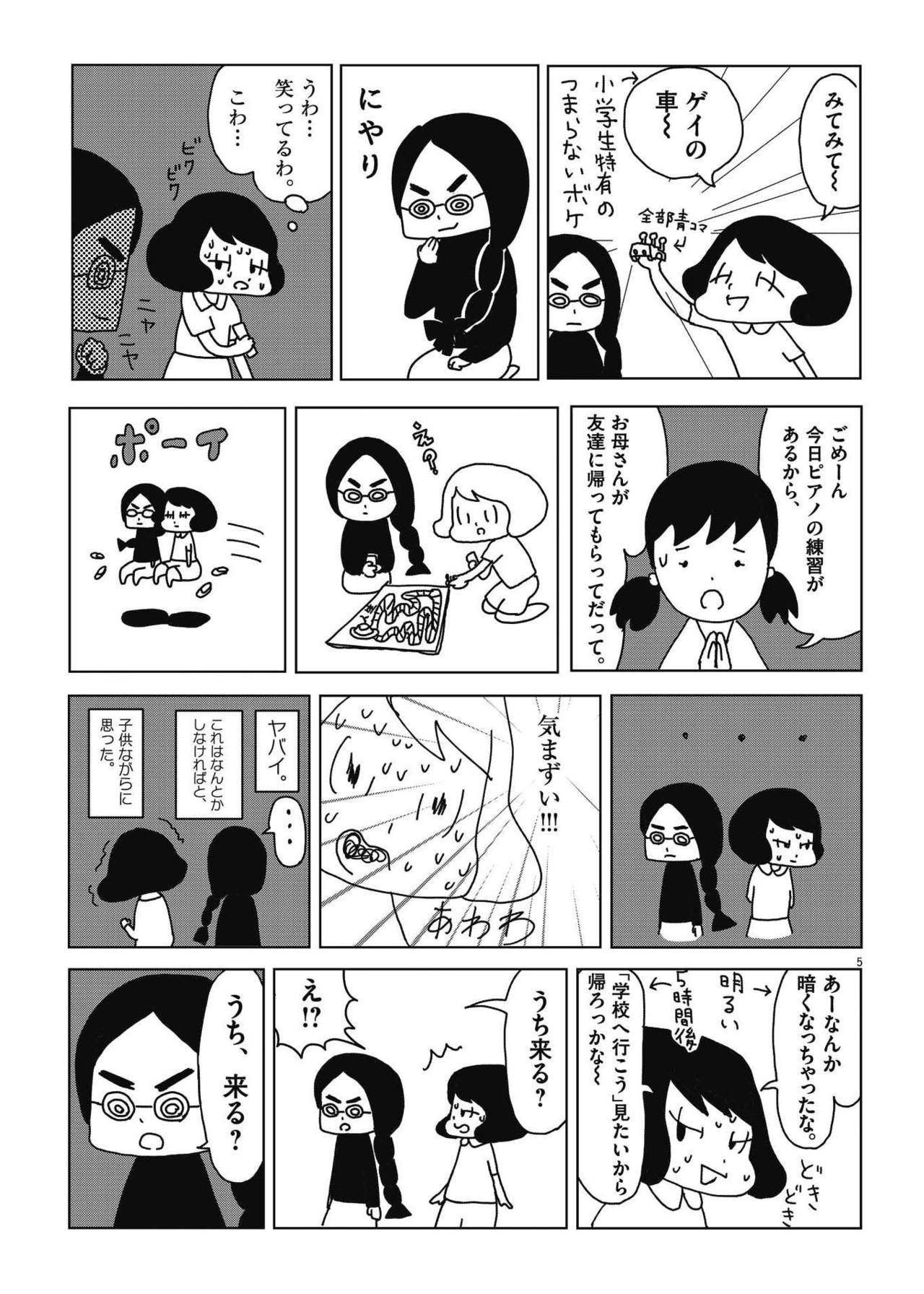 第一話「岡崎さん」|山本さほ|note