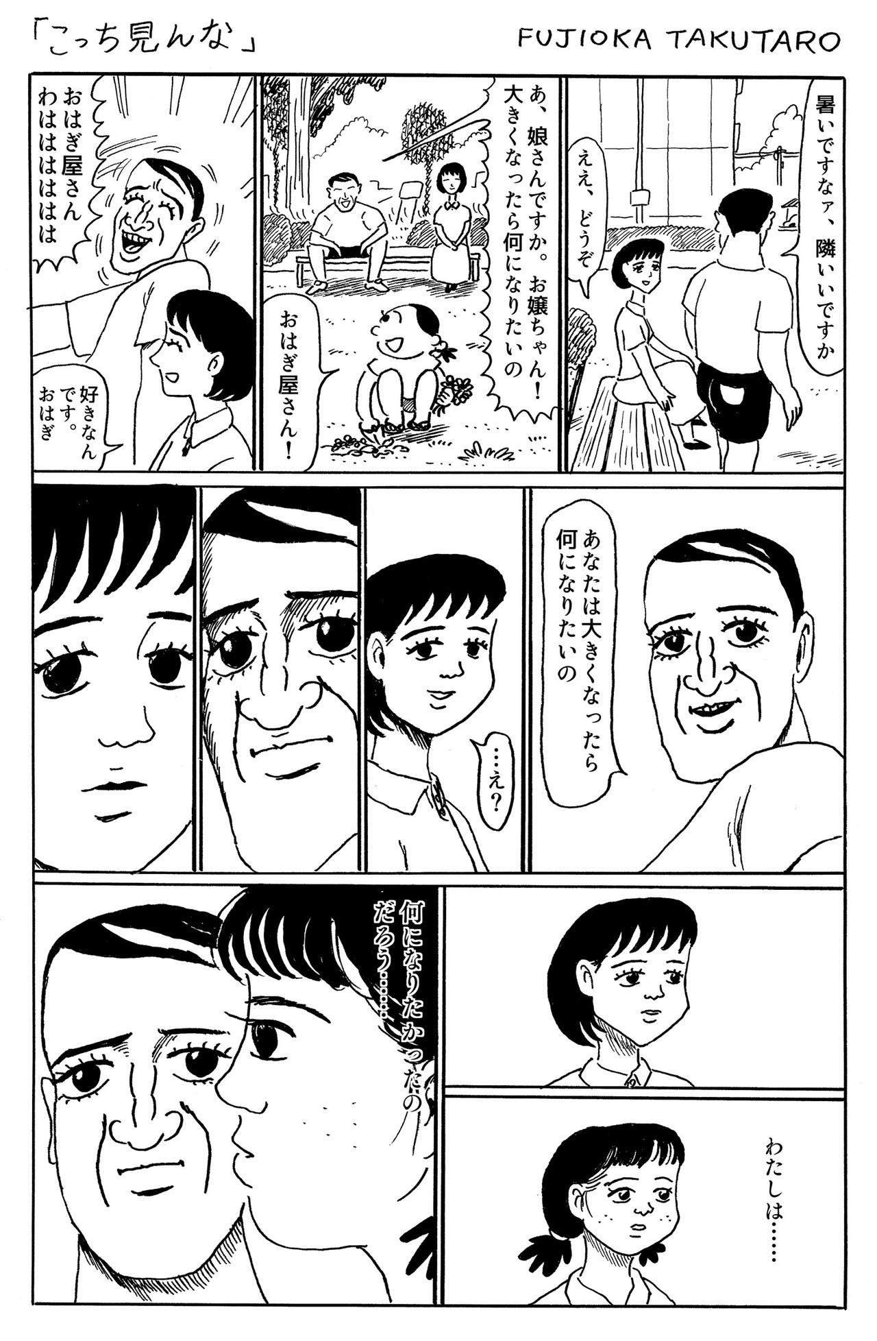 20190616_1ページ漫画_こっち見んな__R