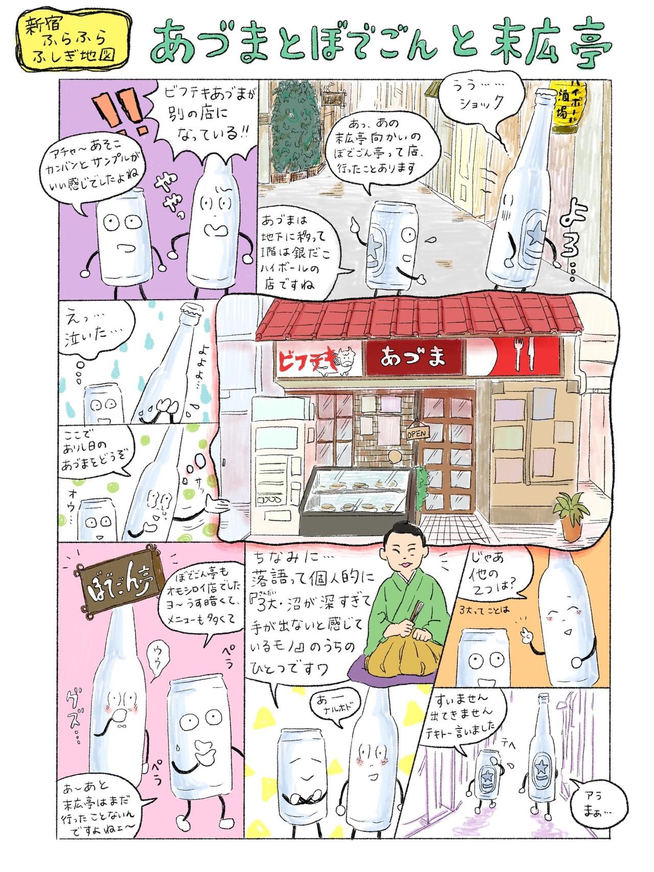 瓶ビール(高寺)と缶ビール(野田)の、かなりゆるめな新宿街あるきレポートです