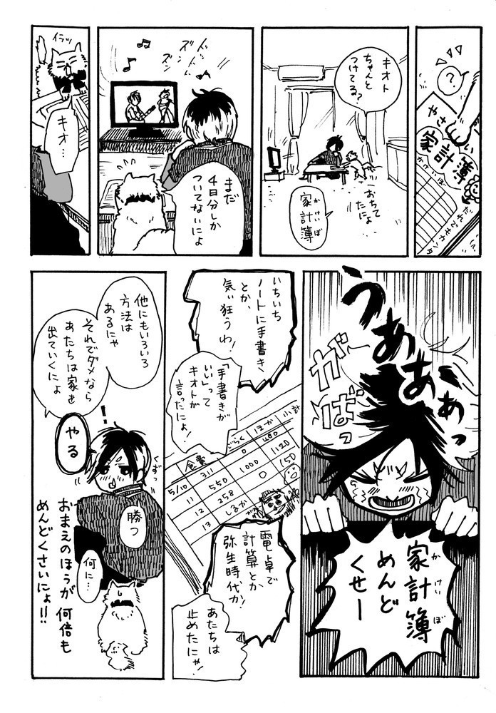(記事:https://is.gd/5G3Fdu)