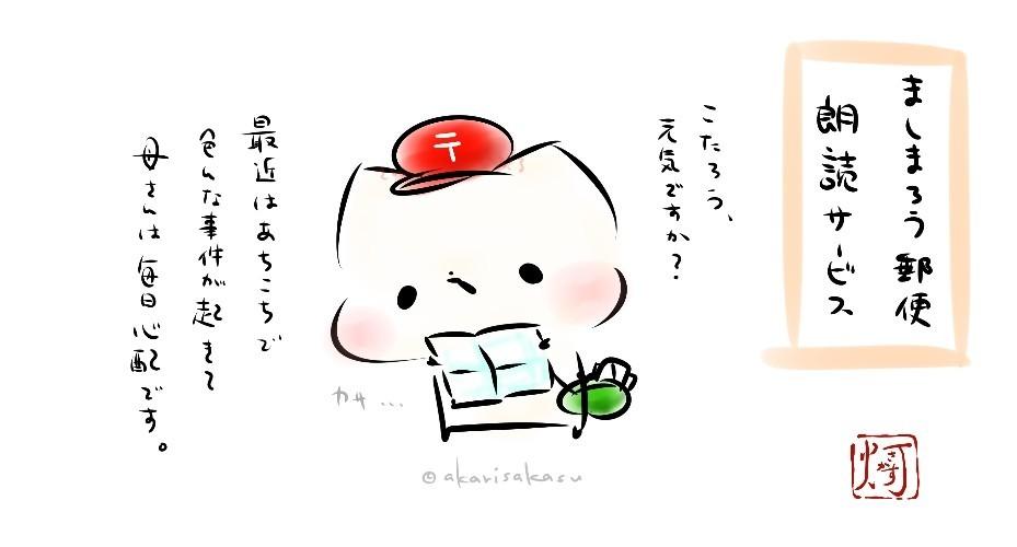 朗読01UP