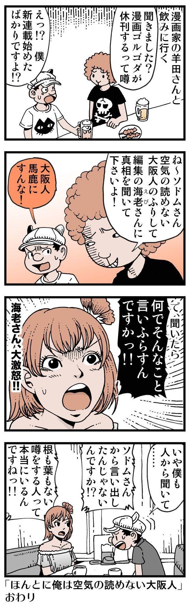 また怒らせた!