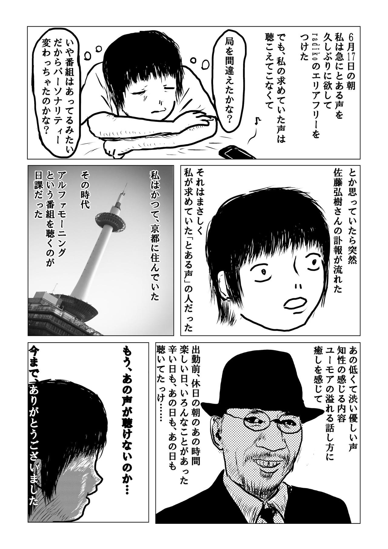 ラジオ_01_5mb