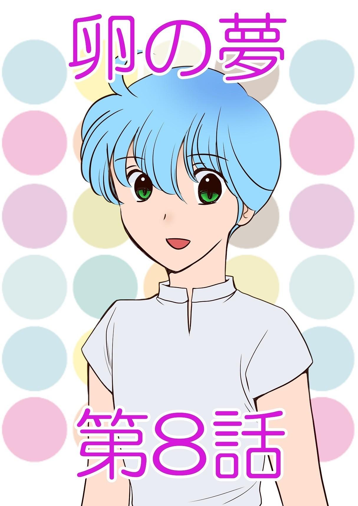 「卵の夢」第8話 アルファポリスの方にも投稿しています。https://www.alphapolis.co.jp/manga/156516777/585262249