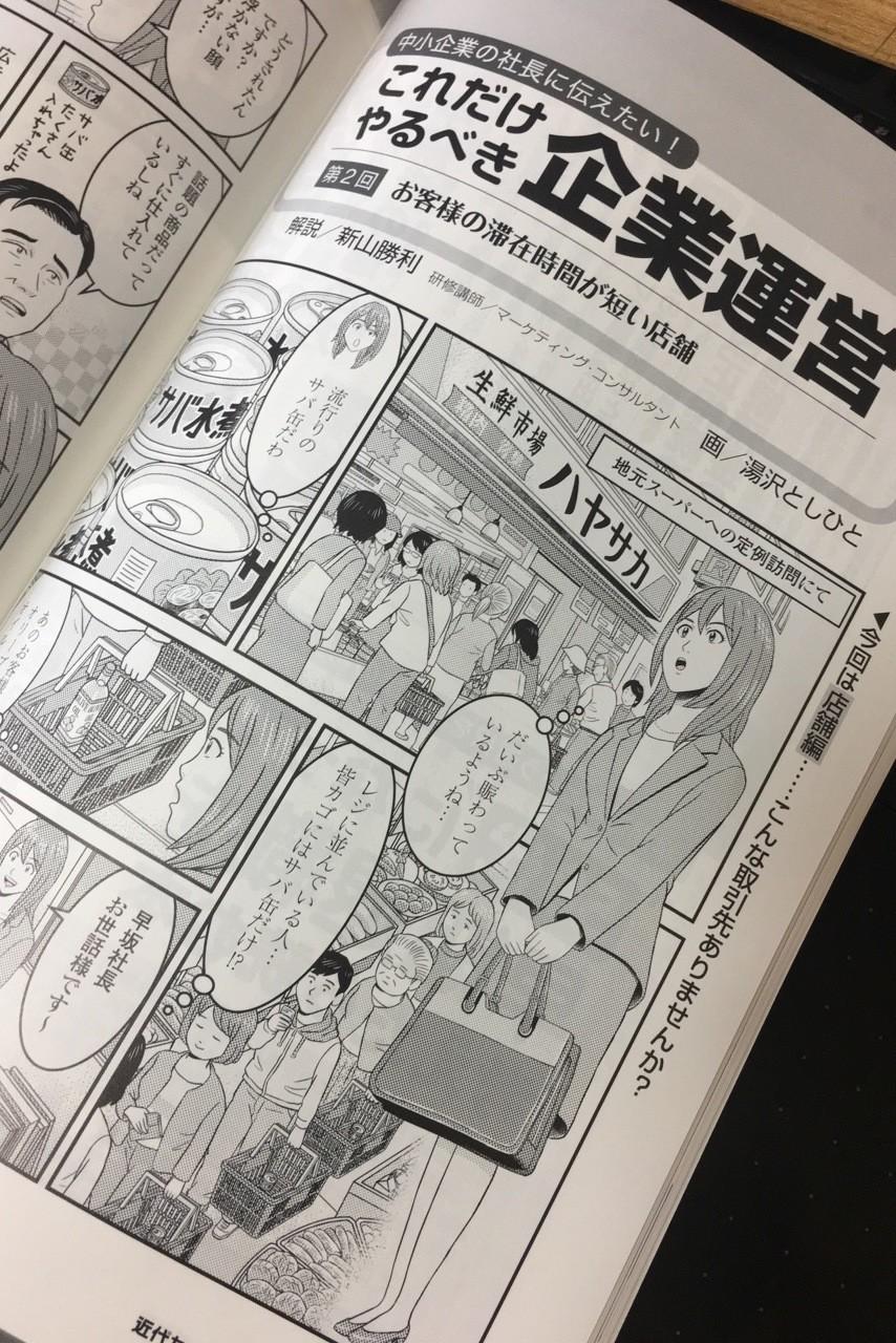 近代セールス(近代セールス社)連載漫画「これだけやるべき企業運営」です。 業界誌ですが、お目にかかれる方は是非!