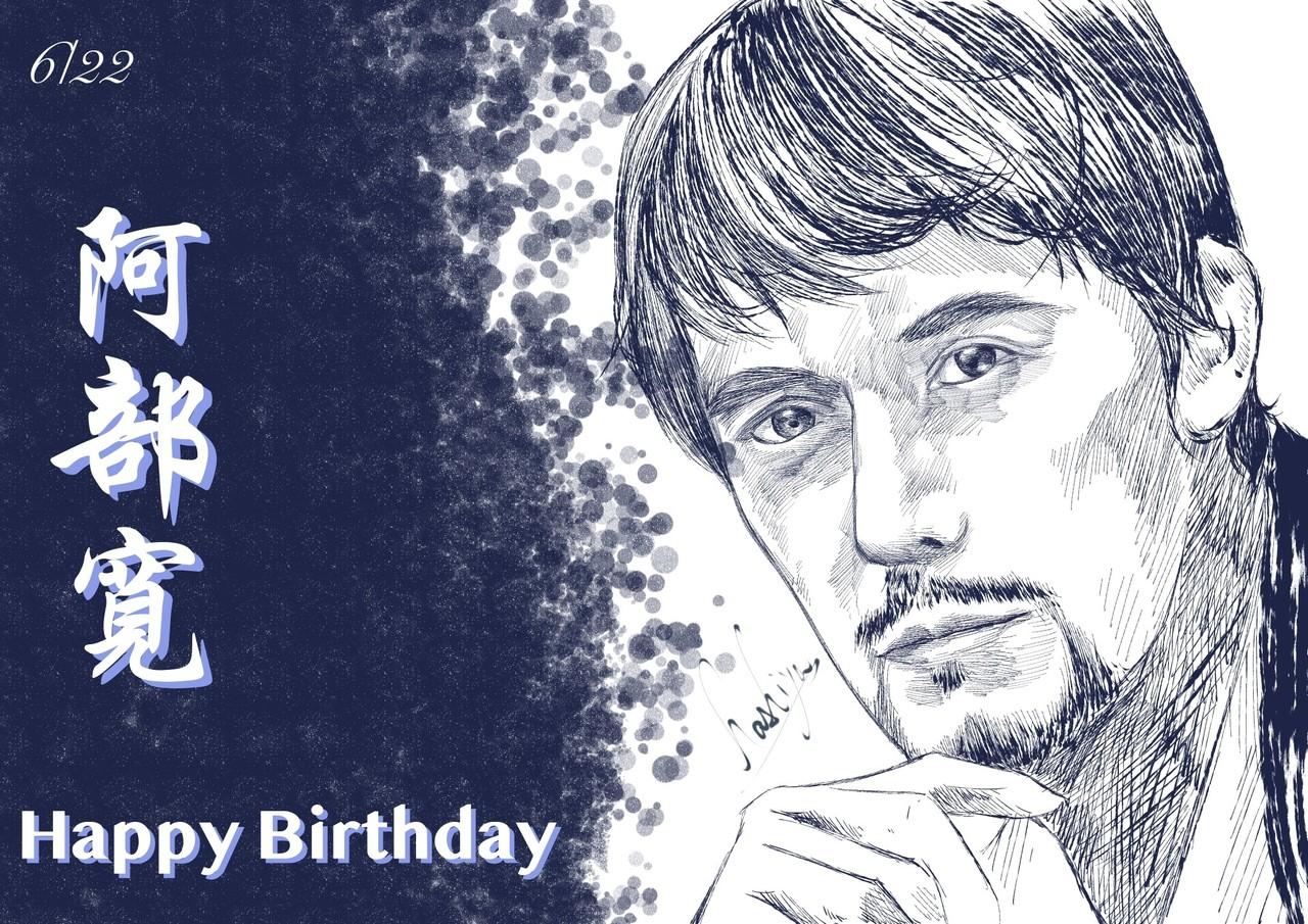 阿部寛さん、6月22日生まれの方、お誕生日おめでとうございます。