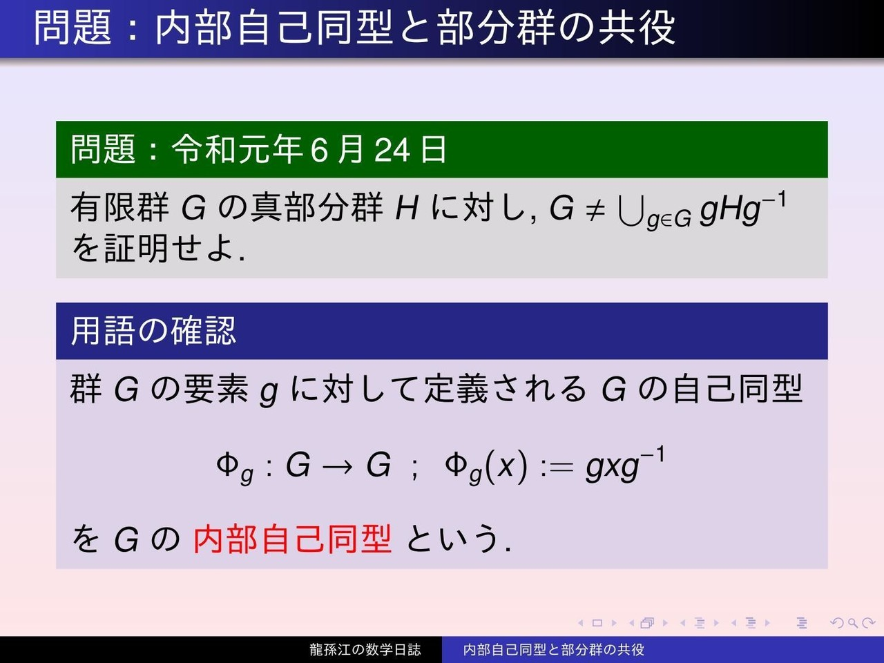 数学日誌 in note令和元年6月第4...